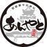 あんやと 金沢片町店のロゴ