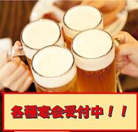8月平日限定!生ビール半額で提供いたします!