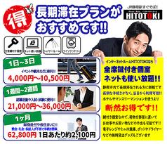 インターネットルーム ひととき HITOTOKI 静岡駅南口店