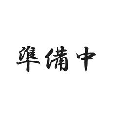 けんちゃんステーキ&パフェのコース写真