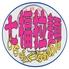 七福拉麺のロゴ