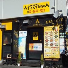 ナマステ Tokyo トーキョーの外観1