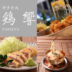 博多肴処 鶏響 天神PARCO店の写真
