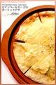 料理メニュー写真カマンベールチーズのガーリックピザ