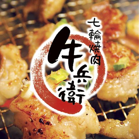 七輪焼肉 牛兵衛(しちりんやきにく ぎゅうべえ)