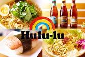 麺屋Hulu-lu 津市のグルメ