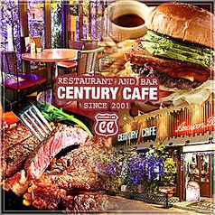 センチュリーカフェ CENTURY CAFEの写真