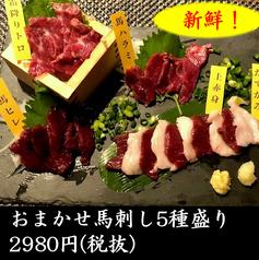 居酒屋 FUSHIMIのおすすめ料理1