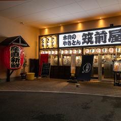 筑前屋 甲府ウェルネスゾーン店の雰囲気1