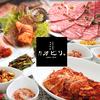 玉家の焼肉 韓国料理 オビリ