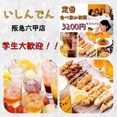 居心伝 阪急六甲店の写真