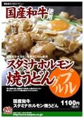 喃風 イズミヤ玉津店のおすすめ料理2