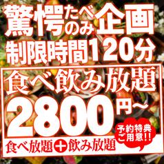 居酒屋 満腹バル 新潟店のおすすめ料理1