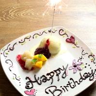 お誕生日・記念日のお祝いもお手伝いします♪
