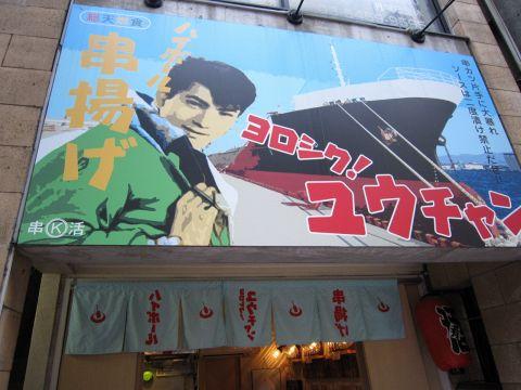 渋谷南口正面の中央通り中程にあるこの看板が目印!自慢の串揚げとハイボールをぜひ♪