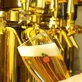 サーバーから直接注ぐからこその『のどごし』!毎日丁寧に手入れされた生ビールは美味さが違います!
