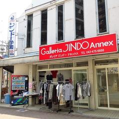 Galleria JINDO Annexの写真