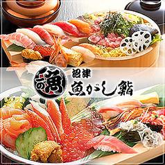 沼津魚がし鮨 流れ鮨 藤枝店の写真