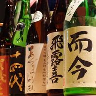 自慢の厳選された日本酒、幻の銘柄を飲める