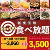にじゅうまる 浜松駅前店のおすすめポイント1