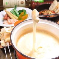 自家製!3種のチーズのブレンドフォンデュ★