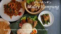 MALAY KAMPUNG マレーカンポンの写真