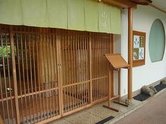 寿司割烹 山吹 箱根ホテル小涌園の写真