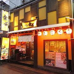 焼肉&ホルモン 楽屋 徳島の雰囲気1