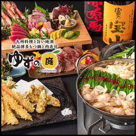 個室居酒屋 肉と魚と鍋料理 食べ飲み放題 ゆずの庭 京都四条河原町店