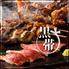 個室居酒屋 黒帯 くろおび 新宿東口店のロゴ