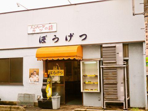 美味しくて安くてボリューム満点の人気店!ガッツリ食べたい時はココ!