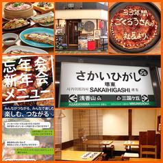 冨紗家 堺東店の写真