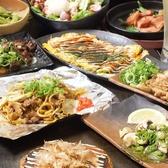 お好み焼き 鉄板焼き もんちゃまのおすすめ料理3