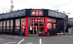 元祖 辛麺屋 桝元 花山手店の写真