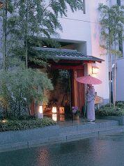 伊月 笹乃庄の写真