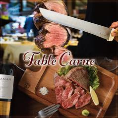 シュラスコ肉酒場 テーブルカルネ 上野駅店の写真