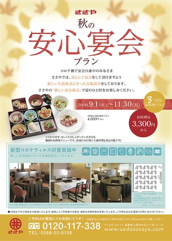 個室で安心♪安心宴会プラン4000円コース (料理長おすすめコース)