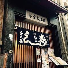 金太楼鮨 浅草中央店の雰囲気1
