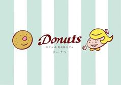 カフェ&英会話カフェ Donutsの写真