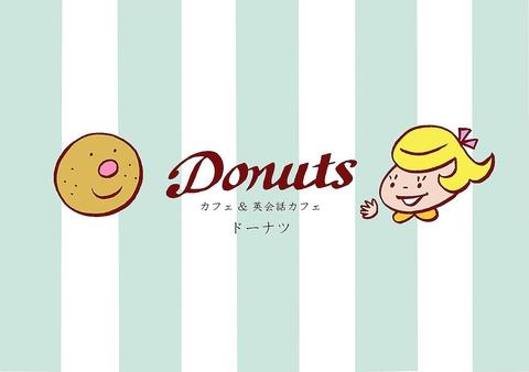 """""""カフェ&英会話カフェ Donuts"""""""