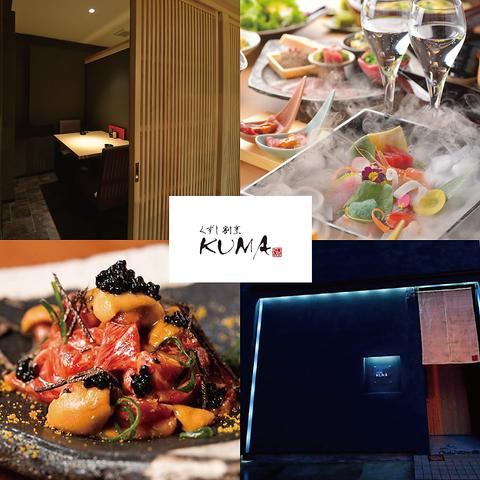 全室個室で、本格的な和食を気軽にリーズナブルに楽しめる店『くずし割烹KUMA』