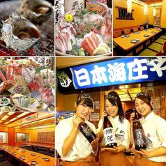日本海庄や 新潟駅店の特集写真