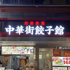 中華街餃子館の写真