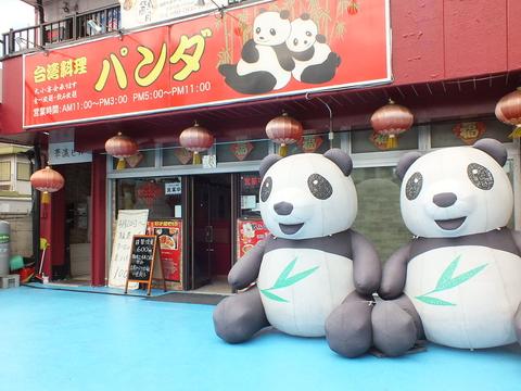 Taiwanryori Panda image
