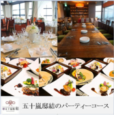 五十嵐邸 結 スワンレイク パブ エド 新潟店のおすすめ料理2