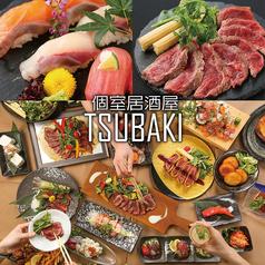 焼き鳥ステーキ3時間食べ飲み放題 個室居酒屋TSUBAKI なんば店の写真