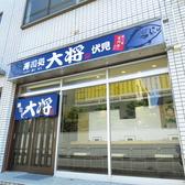 寿司処 大将 伏見桃山・伏見区・京都市郊外のグルメ