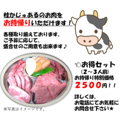 桂 かじゅある平井店のおすすめ料理1