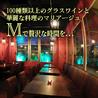 wine bar M ワインバー エムのおすすめポイント1