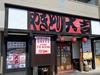 やきとり大吉 甲西岩根店の写真